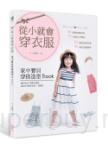從小就會穿衣服:家中寶貝穿搭造型Book