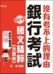 國文精粹(含題庫)(銀行、金融考試適用)