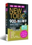 NEW TOEIC 900分核心單字:神來助!9大神功記憶秘法(附MP3)