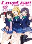 LoveLive! School idol diary(3) ~希、日香、繪里~