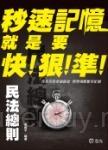 民法總則秒速記憶(高普考、地方特考、三等特考考試適用)