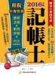 租稅申報實務(記帳士)(13版)