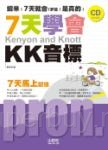 7天學會KK音標(25K+CD)