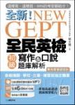 NEW GEPT 全新全民英檢初級寫作&口說題庫解析:這樣寫、這樣說,99%的考官都給分!(附口說測驗MP3+教學影片QR碼)