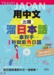 用中文,出國溜日本話:拿到手,1秒就能秀日語(25K+MP3)