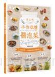 手作低鹽醬泡菜:善待肝腎,不死鹹的無毒好菌漬物