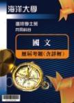 考古題解答-國立海洋大學-進修學士 科目:國文 99/100/101/102/103/104