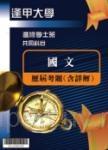 考古題解答-逢甲大學-進修學士 科目:國文 99/100/101/102/103/104