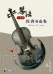 五線譜、豆芽譜、樂譜:琴法小提琴經典名曲集(適用小提琴)