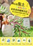 開心玩黏土!MARUGO彩色多肉植物日記2
