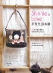 Shinnie的Love手作生活布調:27款可愛感滿點的貼布縫小物collection