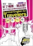 訂了機票,就出發!旅行不能忘記帶的英語百寶袋—暢銷增訂版(附贈 ▍旅遊情境句P3,要會說+會聽到的旅遊英語全都錄!)