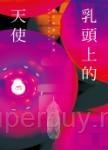 乳頭上的天使:陳克華情色詩選,1979-2013