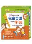 主題式圖解彩色兒童英漢字典(套)