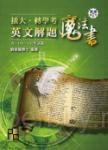 插大‧轉學考英文解題魔法書(104~102年)