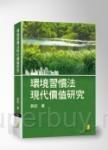 環境習慣法現代價值研究?
