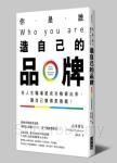 你是誰?Who you are?造自己的品牌