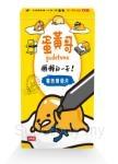 蛋黃哥懶懶的一天-上班篇-著色明信片