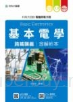 升科大四技電機與電子群基本電學跨越講義含解析本 - 2017年最新版(第六版) - 附贈OTAS題測系統