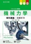 升科大四技機械群機械力學領先講義含解析本 - 2017年最新版 (第二版)- 附贈OTAS題測系統