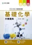 升科大四技工程與管理類基礎化學升學寶典 - 2017年最新版(第五版) - 附贈OTAS題測系統