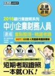 【2016全新修法對應】中小企業財務人員 速成(2016年5月版)