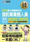 【2016全新「考前衝刺大補貼」】信託業業務人員 速成(2016年5月版)