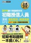 【2016全新「考前衝刺大補貼」】初階授信人員 速成(2016年5月版)