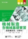 升科大四技機械群機械製造含機械基礎實習淡定高分王含解析 - 2017年最新版(第五版) - 附贈OTAS題測系統