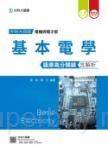 升科大四技電機與電子群基本電學題庫高分關鍵含解析 - 最新版(第三版)