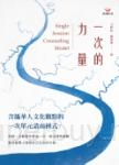 一次的力量Single Session Counseling Model:含攝華人文化觀點的一次單元諮商模式