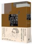 〔新譯〕墮落教主土反口安吾唯有求生存:收錄〈退步主義者〉等8個反思輸家哲學的珠玉小品