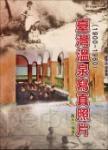 臺灣溫泉寫真照片(1900-1960)(精裝)