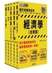 經濟部所屬事業機構聯招:「企管類組」專用套書