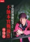 平民股神蘇松泙系列2:不蝕本實戰操作增強版