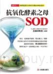 抗氧化酵素之母SOD:揭開超氧化物歧化?的神秘面紗