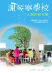 謝琴寧學校:人類的新未來(書+DVD)