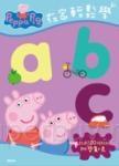 粉紅豬小妹 在家輕鬆學abc貼紙書