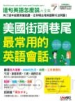 美國街頭巷尾最常用的英語會話(增修點讀版)【書+1片DVD電腦互動光碟(含課文朗讀mp3)】
