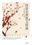 陸游史傳散文探論──以《南唐書》為例