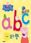 粉紅豬小妹 abc一起學厚紙書