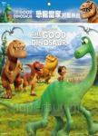 恐龍當家 可愛拼圖(B)