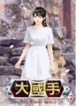 大國手07