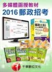 [2016年5月最新考科修正]行銷管理-多媒體函授(中華郵政招考)
