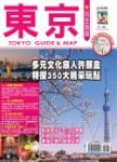 東京玩全指南:多元文化旅人許願盒,特搜350大精采玩點(最新版2016)