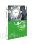 LINE@生活圈:操作攻略手冊