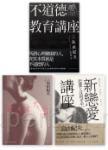 三島由紀夫散文選粹,不道德教育講座三部曲 (不道德教育講座+新戀愛講座+反貞女大學)