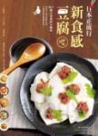 日本正流行!新食感豆腐100道:No.1實力派食材大變身,意想不到的創新料理、方便易做的簡單美味!