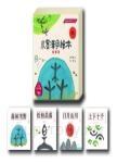 水墨漢字繪本套書(共4冊)(注音版)+200字習字本:森林雪野、松柏晨露、日月山川、上下十千
