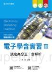 升科大四技電機與電子群電子學含實習 II 淡定高分王含解析 - 2017年最新版(第五版) - 附贈OTAS題測系統